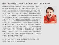 expertsvoice 01 sport4s