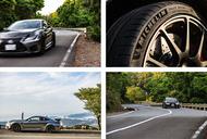 Lexus RC Fとミシュランパイロットスポーツ4S