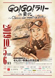 go go rallyintohoku poster