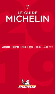michelin guide2019 aichi gifu mie
