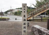 東海道の47番目の宿場町 関宿