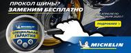 специальная гарантия на шины для мотоциклов