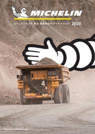建設・産業機械用タイヤカタログ表紙