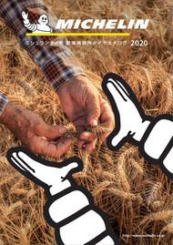 農業機械用タイヤカタログ表紙