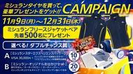 kv campaign