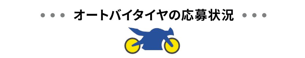 オートバイタイヤの応募状況
