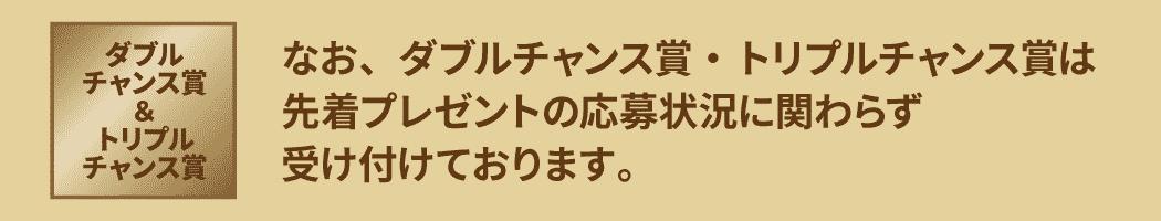 ダブルチャンス賞・トリプルチャンス賞受付中