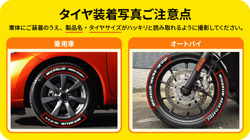 タイヤ装着画像撮影例 0922
